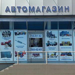 Автомагазины Изоплита