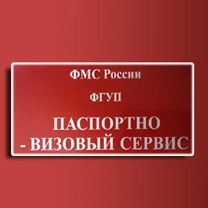 Паспортно-визовые службы Изоплита