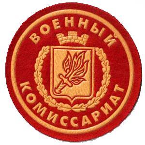 Военкоматы, комиссариаты Изоплита