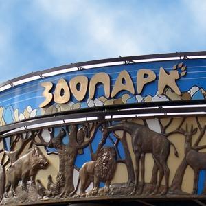 Зоопарки Изоплита